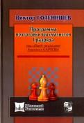 Виктор Голенищев: Программа подготовки шахматистов I разряда