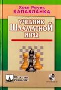 Хосе Капабланка: Учебник шахматной игры