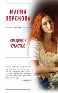 Мария Воронова: Краденое счастье