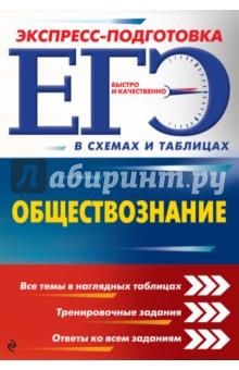 Купить ЕГЭ. Обществознание (в схемах и таблицах) ISBN: 978-5-699-94871-0
