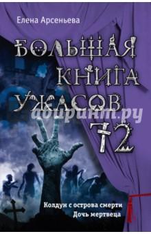 Купить Большая книга ужасов 72 ISBN: 978-5-699-97859-5