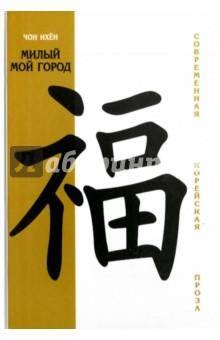 Купить Милый мой город ISBN: 978-5-8062-0367-1