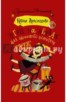 Купить Игра на нервах для одинокого ценителя ISBN: 978-5-17-104782-5