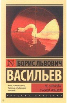 Не стреляйте в белых лебедей - Борис Васильев