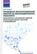 Дмитрий Левин: Управление эксплуатационной работой на железнодорожном транспорте