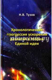 Купить Николай Тузов: Хронологическая прогрессия ускорения развития в теории Единой идеи ISBN: 978-5-9973-4282-1