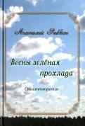 Анатолий Рыбкин: Весны зеленая прохлада