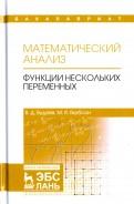 Будаев, Якубсон: Математический анализ. Функции нескольких переменных. Учебник. Том 2