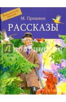 Рассказы - Михаил Пришвин