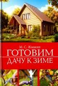 Максим Жмакин: Готовим дачу к зиме