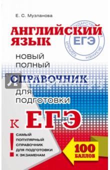 Английский язык. Новый полный справочник для подготовки к ЕГЭ - Елена Музланова