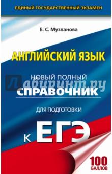Купить ЕГЭ Английский язык. Новый полный справочник для подготовки ISBN: 978-5-17-103607-2
