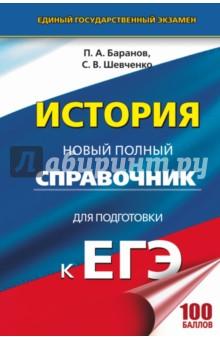 Купить ЕГЭ История. Новый полный справочник для подготовки ISBN: 978-5-17-103577-8