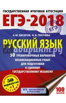 ЕГЭ-18 Русский язык. 50 тренировочных экзаменационных работ - Текучева, Бисеров