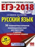 Текучева, Бисеров - ЕГЭ-18 Русский язык. 50 тренировочных экзаменационных работ обложка книги