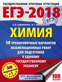 Савинкина, Живейнова: ЕГЭ2018. Химия. 50 тренировочных вариантов экзаменационных работ