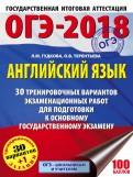 Терентьева, Гудкова: ОГЭ18 Английский язык. 30 тренировочных экзаменационных вариантов