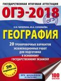Чичерина, Соловьева: ОГЭ2018. География. 20 тренировочных вариантов экзаменационных работ