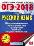 Елена Симакова - ОГЭ-18 Русский язык. 40 тренировочных экзаменационных вариантов обложка книги
