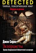 Джон Сирлз - Экзорцисты обложка книги