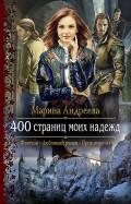 Марина Андреева: 400 страниц моих надежд