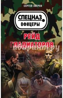 Рейд гладиаторов - Сергей Зверев
