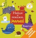 Евгения Попова - Найди и покажи, малыш. Животные обложка книги
