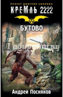 Кремль 2222. Бутово - Андрей Посняков