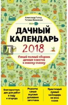 Дачный календарь 2018 - Вязникова, Голод
