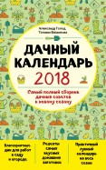 Вязникова, Голод: Дачный календарь 2018