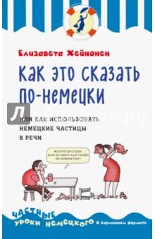 Купить Как это сказать по-немецки, или использовать немецкие частицы в речи ISBN: 978-5-699-95855-9