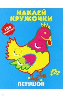 Купить Петушок ISBN: 978-5-9909032-2-7