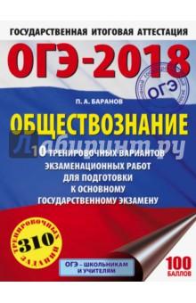 ОГЭ-18 Обществознание. 10 тренировочных вариантов экзаменационных работ - Петр Баранов