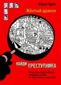 Юлиан Пресс - Найди преступника. Желтый дракон обложка книги