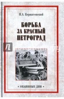 Борьба за Красный Петроград - Николай Корнатовский