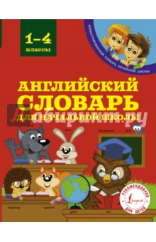 Английский словарь для начальной школы. 1-4 классы - Виктория Державина