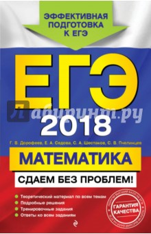 Купить ЕГЭ-2018. Математика. Сдаем без проблем! ISBN: 978-5-699-97831-1