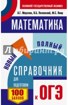 Купить ОГЭ Математика Новый полный справочник ISBN: 978-5-17-096817-6