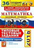 Ященко, Антропов, Забелин: ЕГЭ 2018. Математика. 36 вариантов. Базовый уровень. Типовые тестовые задания.