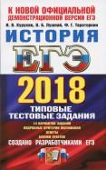 Курукин, Тараторкин, Лушпай: ЕГЭ 2017. История. Типовые тестовые задания. 10 вариантов