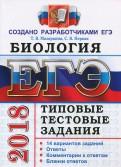 Мазяркина, Первак: ЕГЭ 2018 Биология. Типовые тестовые задания