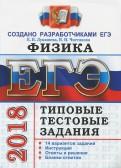 Лукашева, Чистякова: ЕГЭ 2018. Физика. Типовые тестовые задания. 14 вариантов