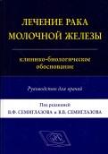 Владимир Семиглазов: Лечение рака молочной железы: клиникобиологическое обоснование. Руководство для врачей
