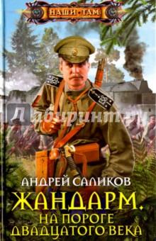 Купить Андрей Саликов: Жандарм на пороге 20 века ISBN: 978-5-227-07628-1