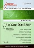 Николай Шабалов: Детские болезни. Учебник для вузов. Том 2