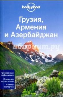 Грузия, Армения и Азербайджан - Джоунс, Мастерс, Максвелл
