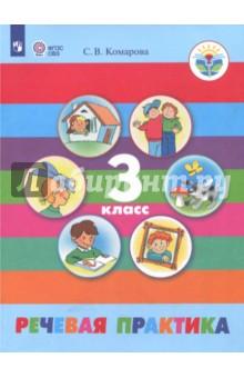 Речевая практика. 3 класс. Учебник (интеллектуальные нарушения) ФГОС ОВЗ - Софья Комарова