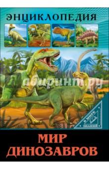 Мир динозавров - Ярослава Соколова