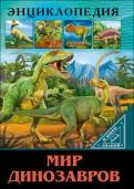 Ярослава Соколова: Мир динозавров