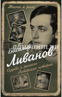 Купить Судьба и ремесло. Актерские истории ISBN: 978-5-906947-66-6